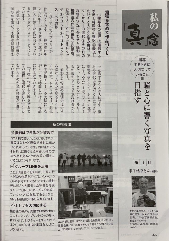 フォトコン4月号米子浩幸の記事